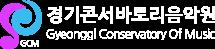 경기콘서바토리 Logo